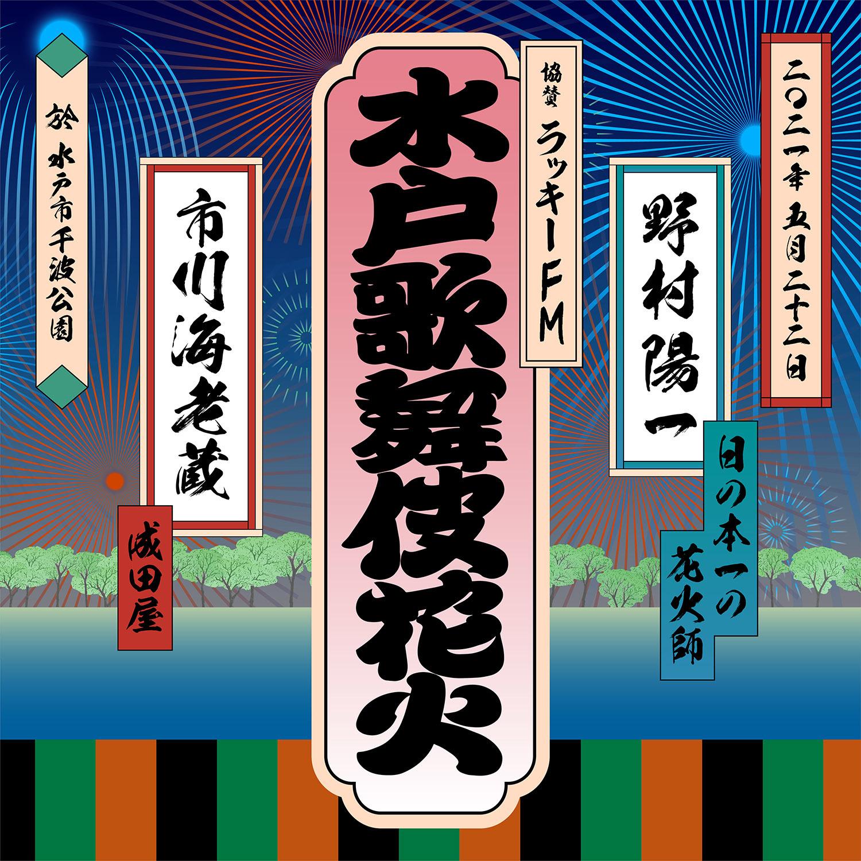 市川海老蔵と野村花火工業の花火が融合した『LuckyFM水戸歌舞伎花火』が水戸市・千波湖にて開催