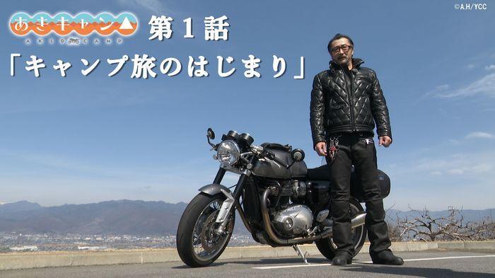 『あきキャン△』第1話より (c)あfろ・芳文社/野外活動委員会