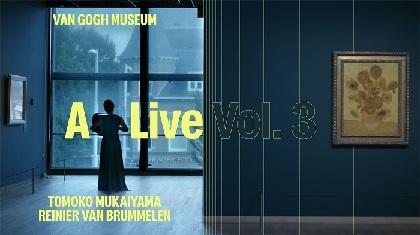夜のゴッホ美術館より世界同時配信 ピアニスト・向井山朋子のオンライン・パフォーマンス 第3弾が開催