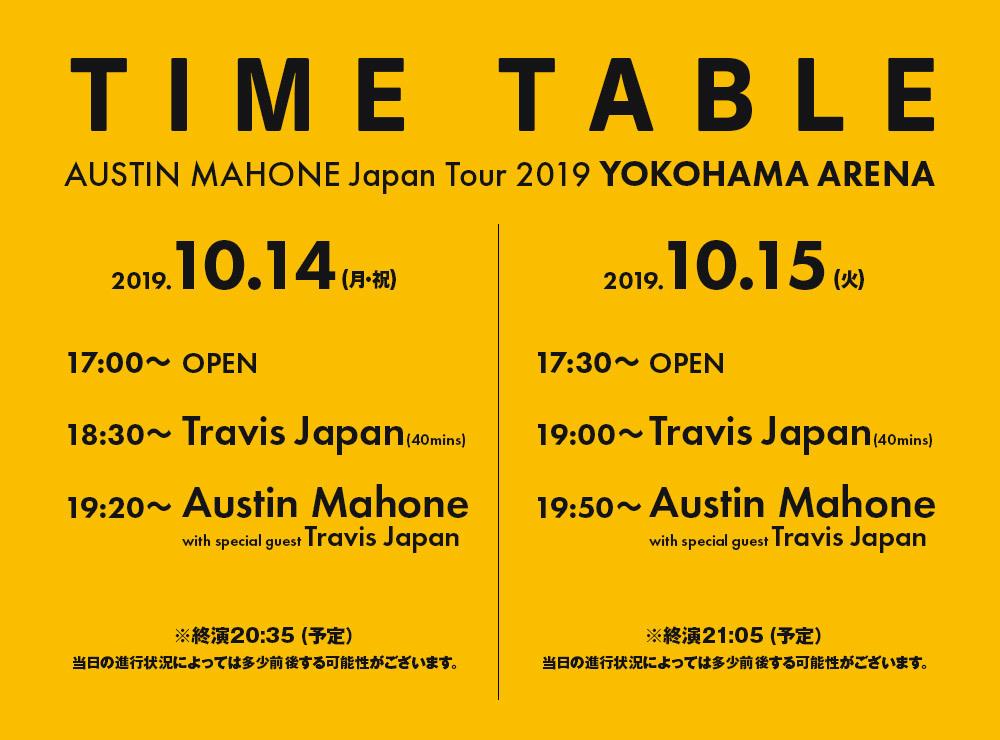 オースティン・マホーン横浜アリーナ公演タイムテーブル