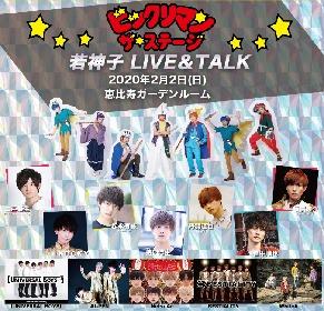 インジュンがスペシャルMCで『ビックリマン 〜ザ☆ステージ 若神子LIVE&TALK〜』に出演決定