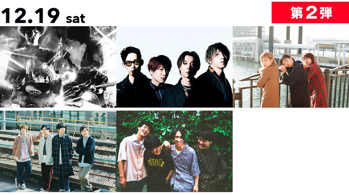 『MERRY ROCK PARADE 2020』12月19日(土)