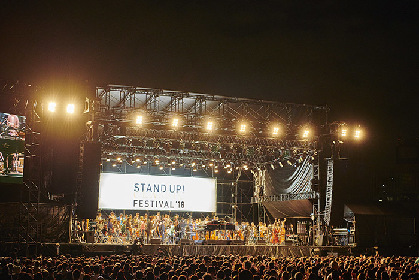 『STAND UP! CLASSIC FESTIVAL 2018』(スタクラフェス )満月に照らされて感動のフィナーレ [クイック・レポート③]