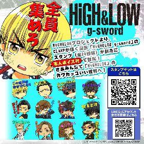 「誰よりも高く飛ぶ」岩田剛典、窪田正孝らの本人ボイス付きで『HiGH&LOW g-sword』LINE公式スタンプ第2弾が登場