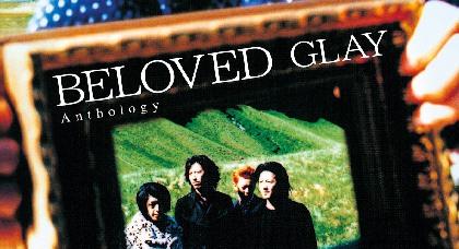 GLAYの名盤『BELOVED』が20年の時を経て蘇るーー『BELOVED Anthology』発売に先駆けて本日より楽曲を一部公開