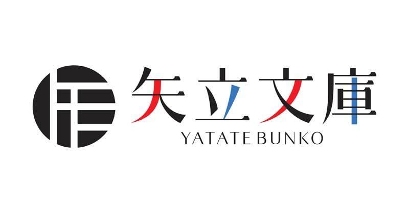 矢立文庫ロゴ