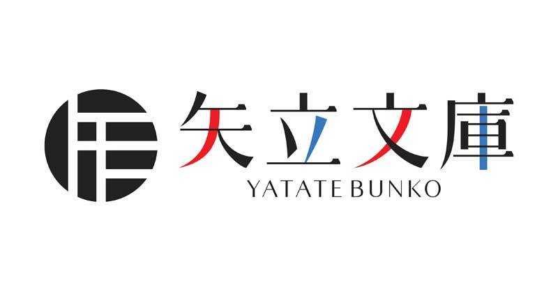 矢立文庫ロゴ (C)サンライズ