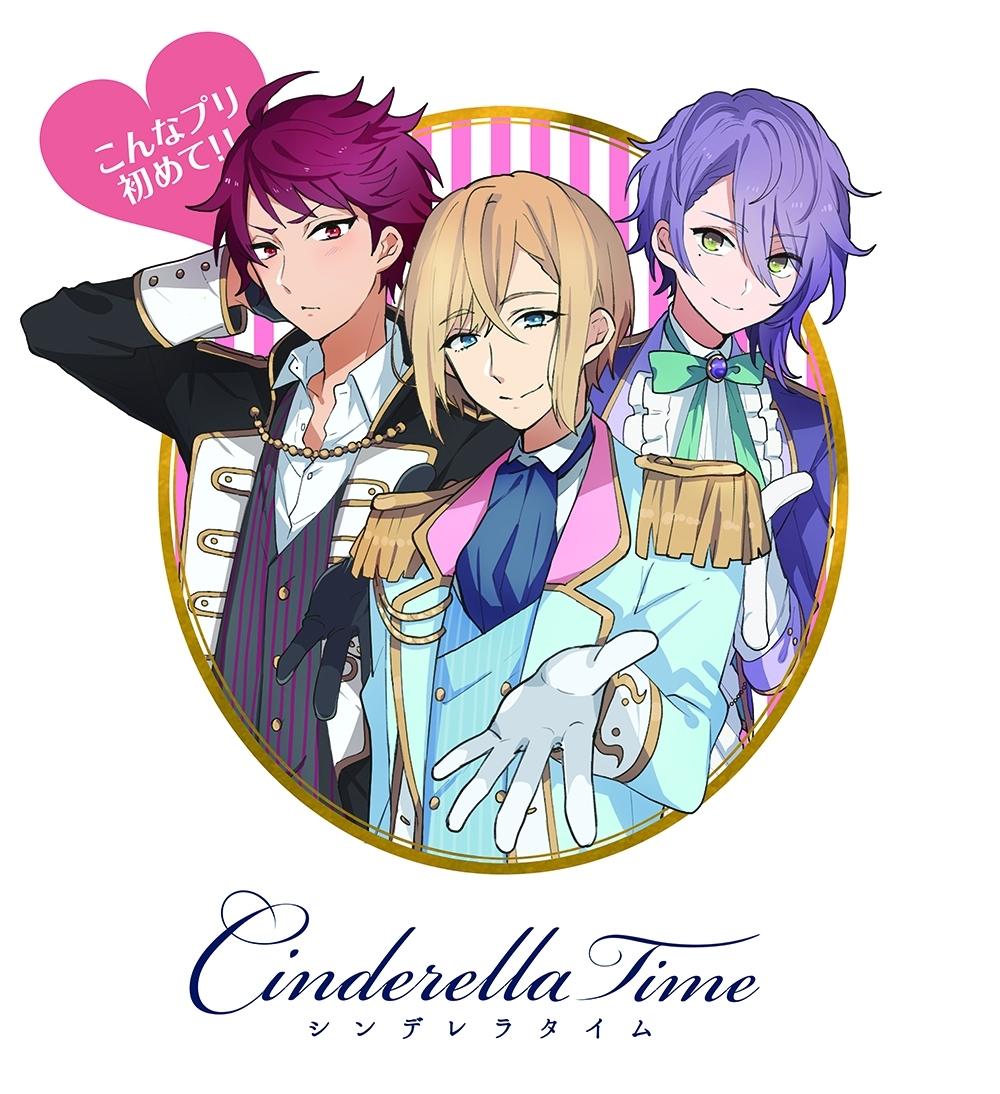 『Cinderella time(シンデレラタイム)』