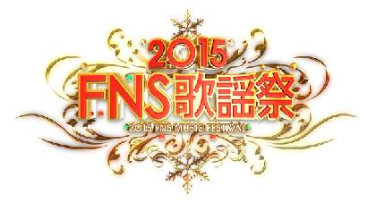 「FNS歌謡祭」第2弾でセカオワ、エビ中、ゲス、℃-ute、欅坂ら追加