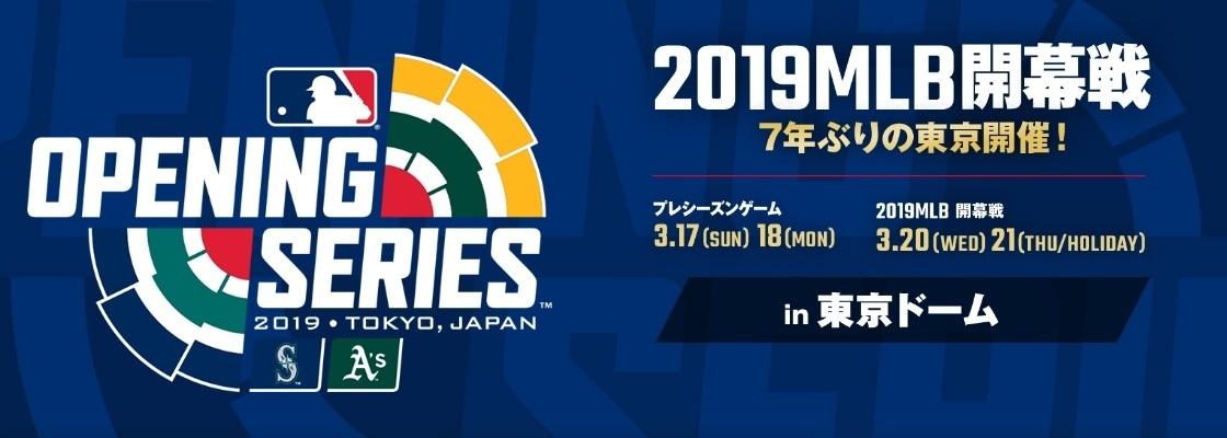 始球式に迎えるゲストの発表で期待が高まる『2019 MGM MLB 開幕戦』