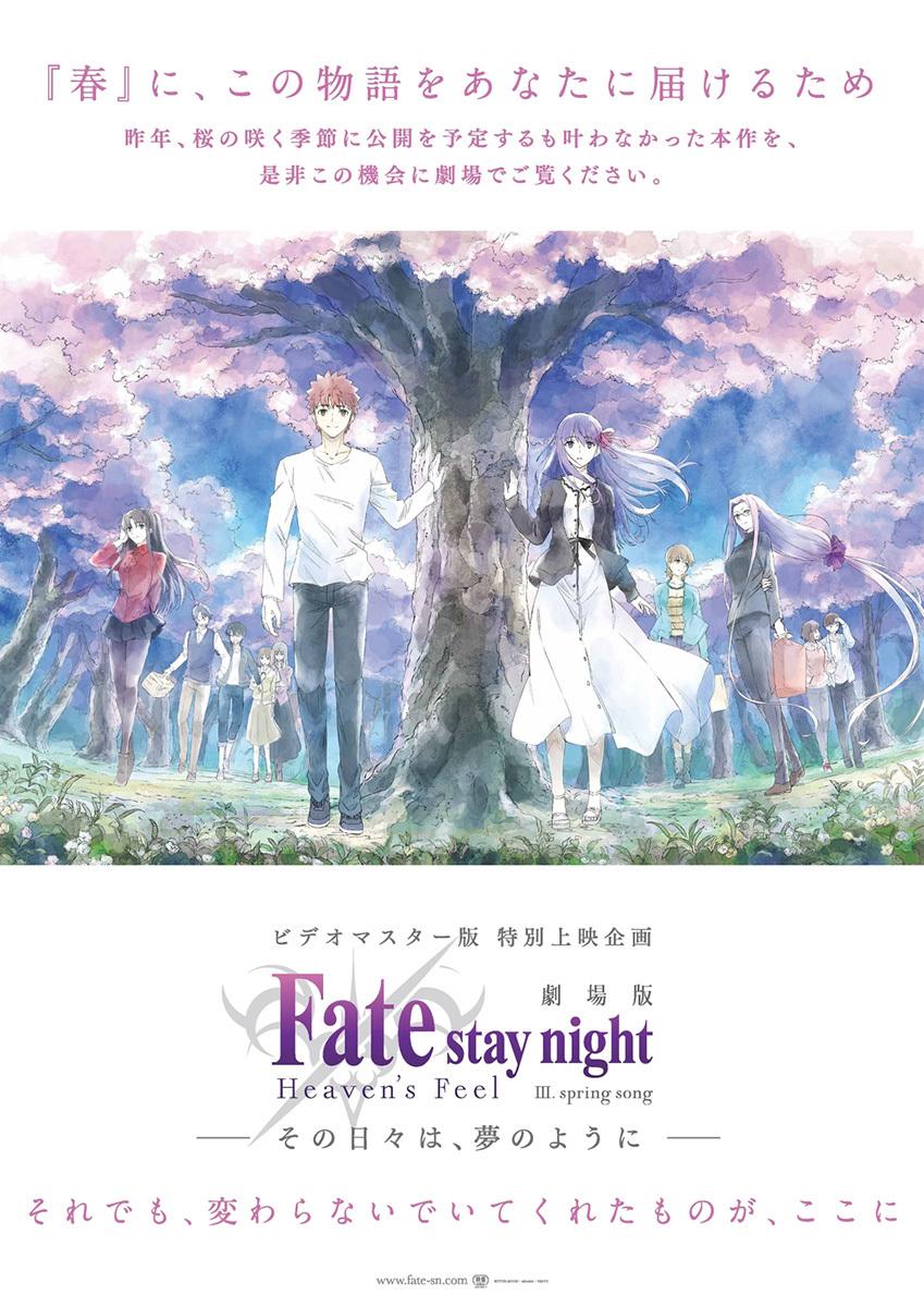 『劇場版「Fate/stay night[Heaven's Feel]」III.spring song』ビデオマスター版 特別上映 (C)TYPE-MOON・ufotable・FSNPC