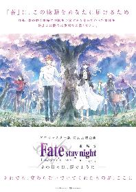 『劇場版「Fate/stay night[Heaven's Feel]」III.spring song』ビデオマスター版をこの春、全国121館で特別上映