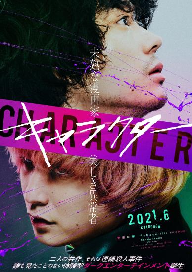 (C)2021映画「キャラクター」製作委員会
