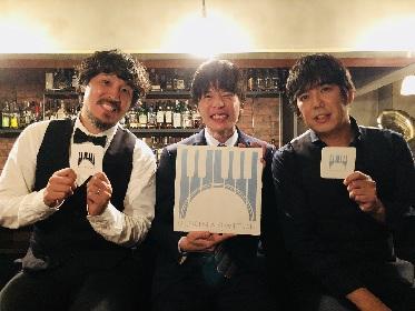 """スキマスイッチ×田中 圭 「Revival」MVで『おっさんずラブ』ロケ地を""""聖地巡礼"""""""