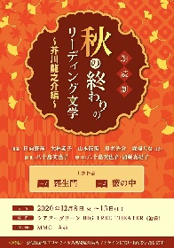 日向野祥、山本匠馬、大林素子が出演 朗読劇『秋の終わりのリーディング文学~芥川龍之介編~』の上演が決定