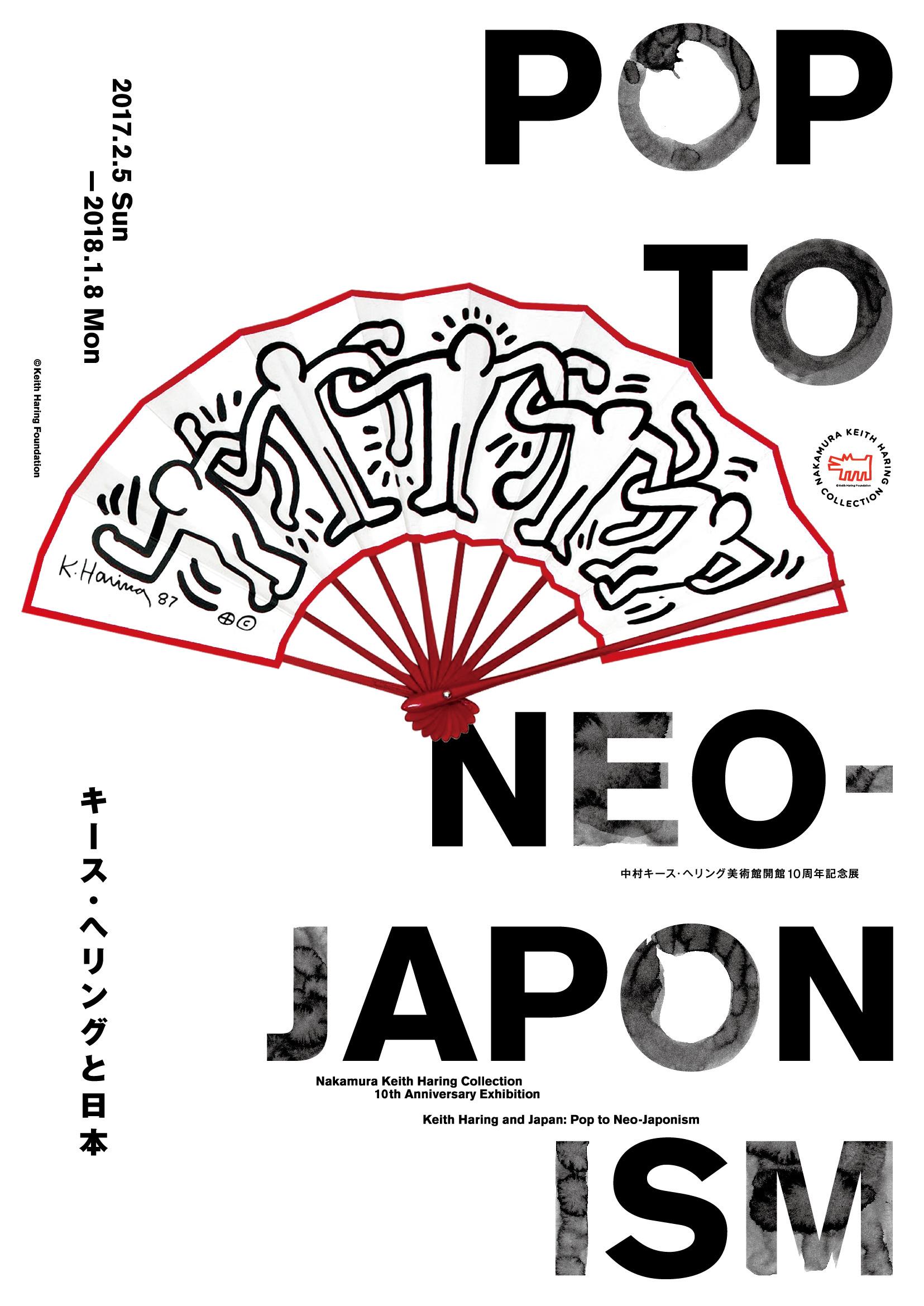 『キース・ヘリングと日本:Pop to Neo-Japonism』