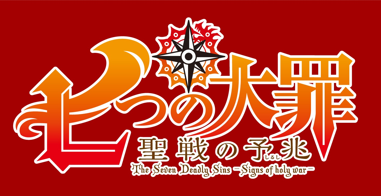 (C)鈴木央・講談社/「七つの大罪」TVSP製作委員会・MBS