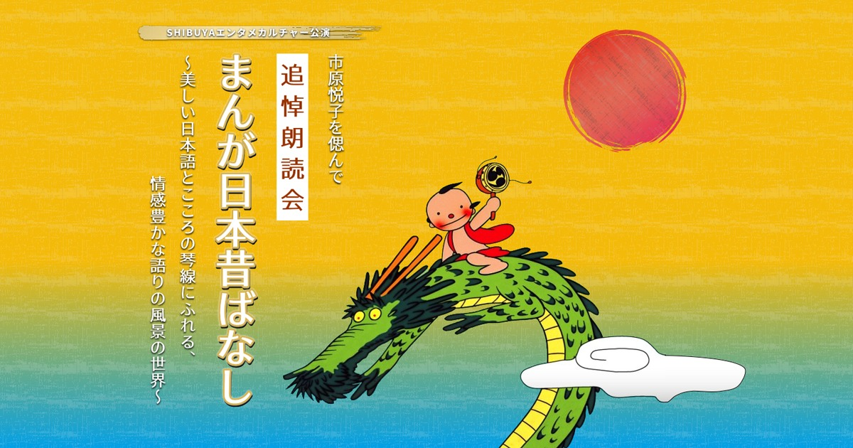 市原悦子追悼朗読会キービジュアル