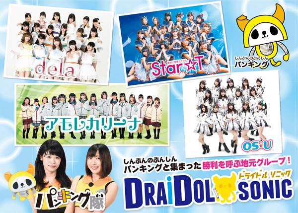 中日新聞のキャラクター「パンキング」がOS☆U、dela、Star☆T、アモレカリーナ、パンキング隊などDD(ドラゴンズ大好き)ユニットを連れてくる!