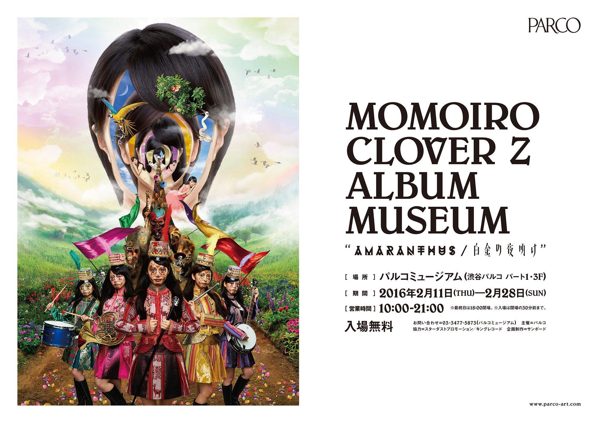 """MOMOIRO CLOVER Z ALBUM MUSEUM """"AMARANTHUS / 白金の夜明け"""""""