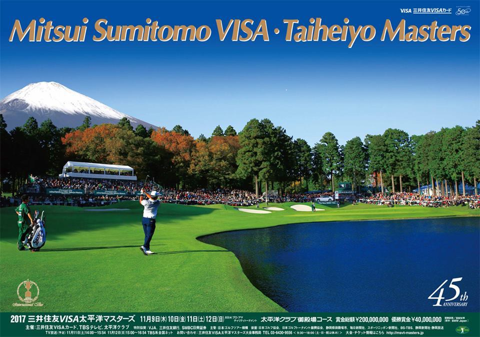 第45回を迎える『2017 三井住友VISA太平洋マスターズ』。2017年の男子ゴルフツアーも大詰め。賞金王争いの行方や石川遼の復活など話題は尽きない