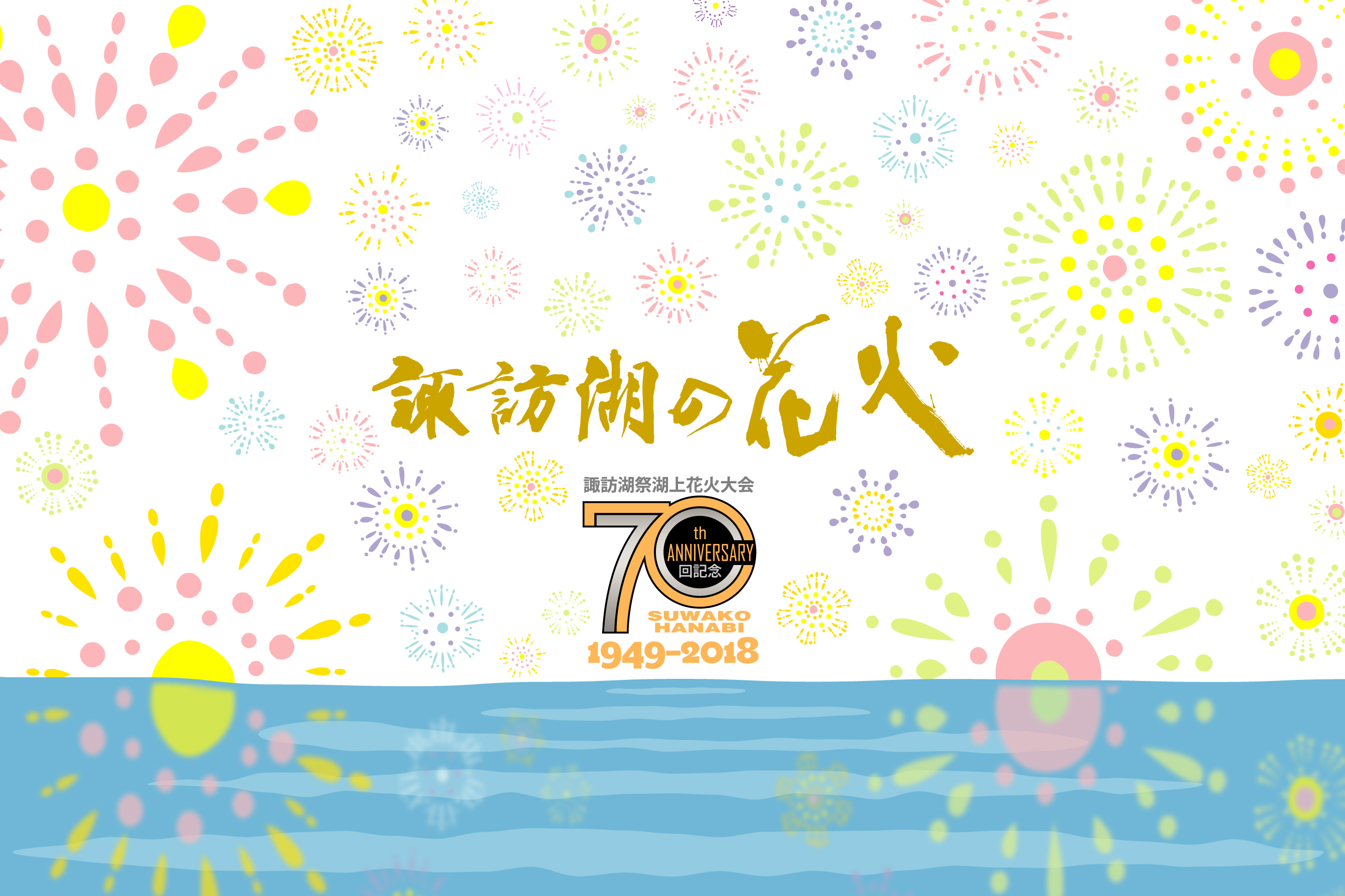 諏訪湖祭湖上花火大会・70周年記念のレジャーシート(イメージ図・非売品)