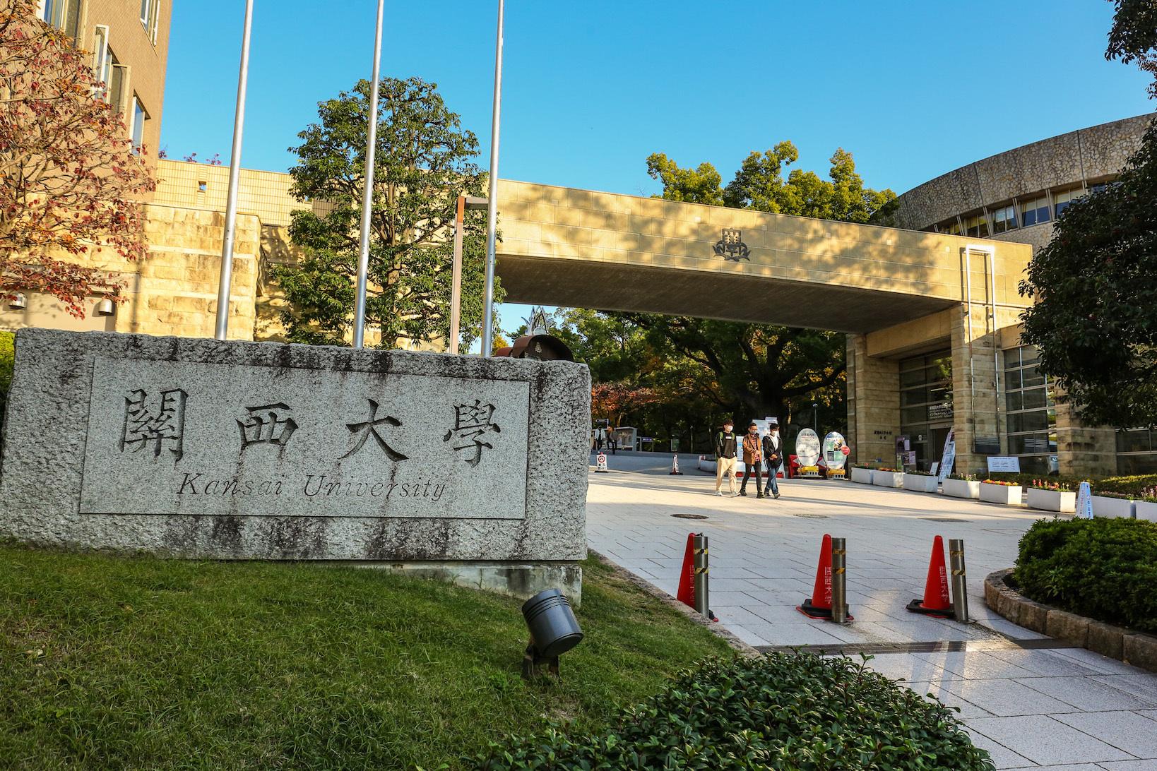 関西大学 撮影=田浦ボン