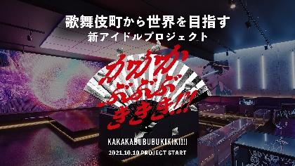 新感覚劇場「かかかぶぶぶききき!!!シアター」が新宿に10月誕生 音楽家・クボナオキ、振付師・カミヤサキなどクリエイター陣が参加