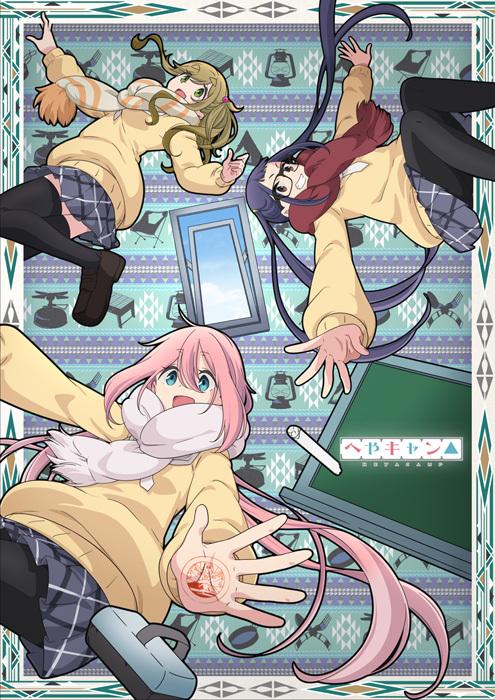 ショートアニメ『へやキャン△』キービジュアル (c)あfろ・芳文社/野外活動委員会