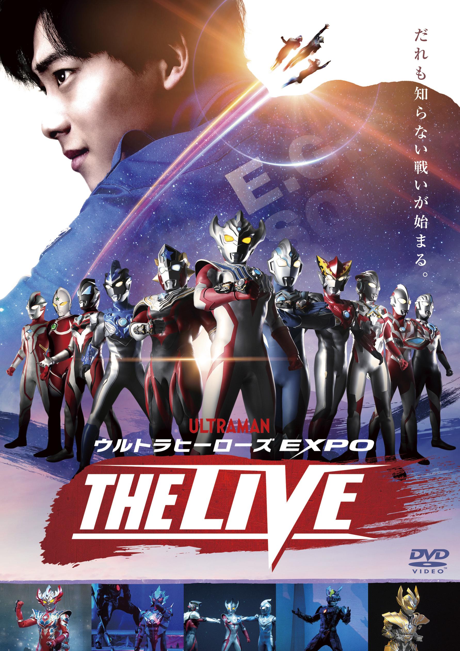 『ウルトラヒーローズEXPO THE LIVE ウルトラマンタイガ』 (C)TSUBURAYA PRODUCTIONS CO., LTD.