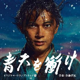 吉沢亮主演の大河ドラマ『青天を衝け』サウンドトラックが3月24日に発売