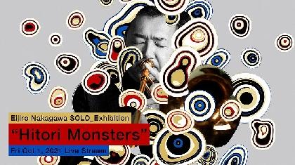 トロンボーン奏者・中川英二郎、初の単独オンラインライブ開催&プロデュース・ユニット「SLIDE MONSTERS」の2ndアルバム発売が決定