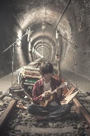 トクマルシューゴ、DVD付き新作CDに明和電機コラボ曲も収録