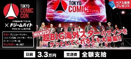トム・ヒドルストン、アンソニー・マッキーら来日! 日給3.3万円で『東京コミコン2018』をサポートするアルバイトを募集