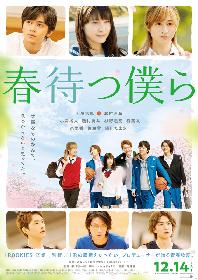土屋太鳳×北村匠海×小関裕太出演!映画『春待つ僕ら』本予告映像公開