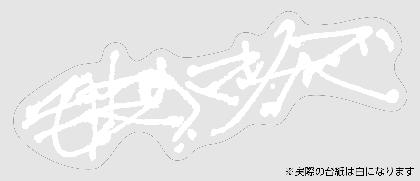 毛皮のマリーズ 名盤「ビューティフル/愛する or die」10周年記念アナログ盤を1000枚限定リリース