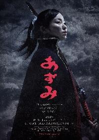 今泉佑唯主演の『あずみ~戦国編~』 5日間のみ上演された希少な舞台をDVD化