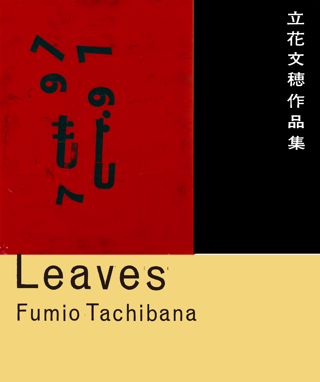 Leaves 立花文穂作品集