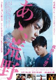 菅田将暉とヤン・イクチュン、白熱のボクシング&ラブシーンも公開 映画『あゝ、荒野』予告編