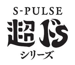 S-PULSE 超ドS シリーズ