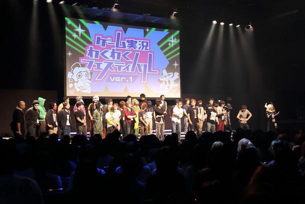 今年6月に行われた「ゲーム実況わくわくフェスティバル ver.1」の様子。