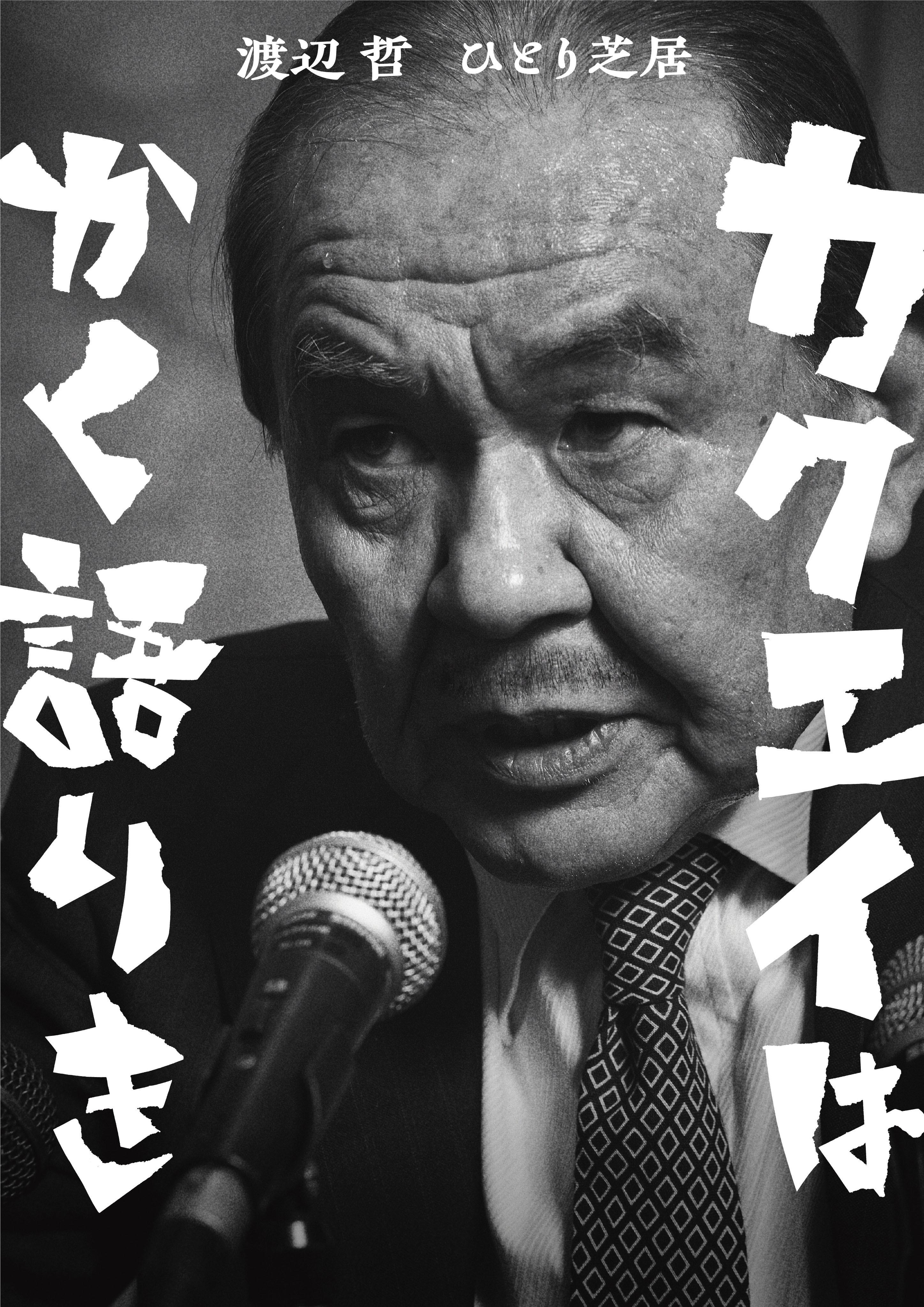 渡辺 哲 ひとり芝居 「カクエイはかく語りき」