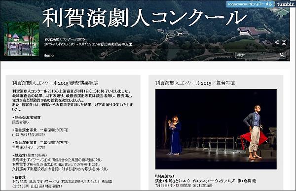 「利賀演劇人コンクール」公式サイトより(SPICE編集部責任による画像掲載)