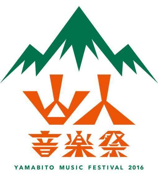 山人音楽祭 2016