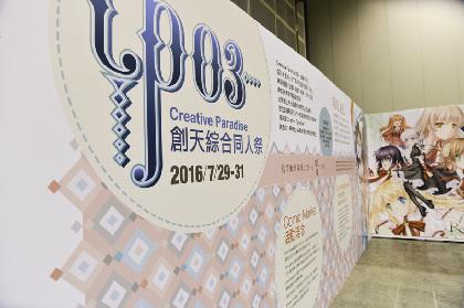 香港の大規模同人誌即売会『Creative Paradise 03』に行ってきた 会場で感じた香港二次創作事情をレポート