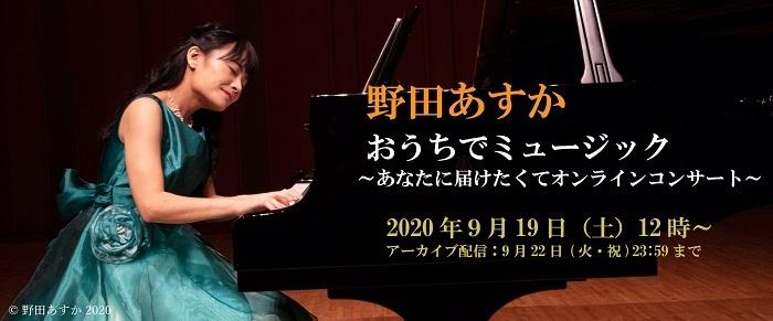 『野田あすか おうちでミュージック ~あなたに届けたくて【オンラインコンサート】~』