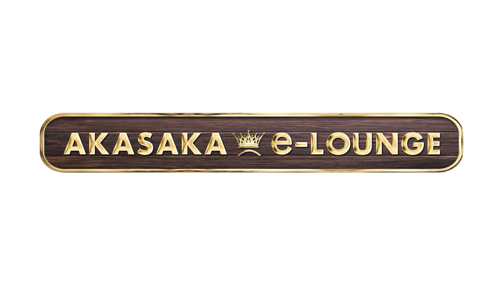 生活の中で抱く「悩み」や「疑問」を解決するためのヒントを与えてくれる『AKASAKA e-LOUNGE』