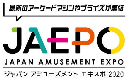 ゲーセンの未来を体感できるアーケードゲームの祭典『ジャパン アミューズメント エキスポ2020』幕張メッセで開催決定