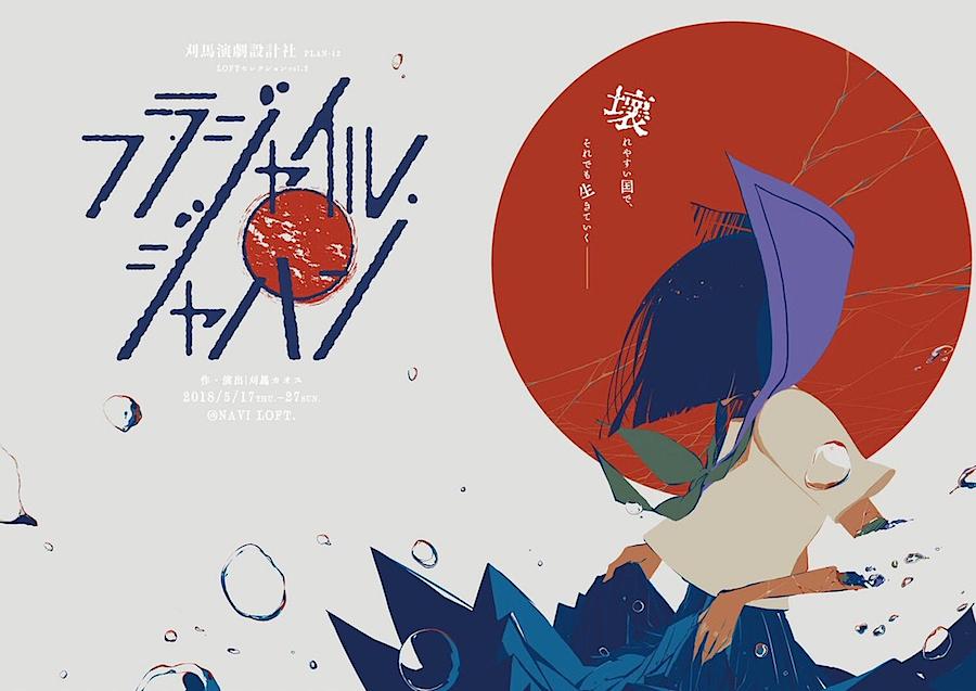 LOFTセレクション vol.2 刈馬演劇設計社 PLAN-12『フラジャイル・ジャパン』チラシ表