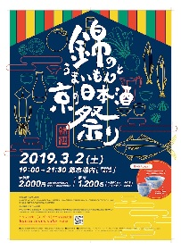 毎年売切れ必至の好評イベント『錦のうまいもんと京の日本酒祭り2019』が今年も開催